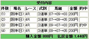 WS000199.JPG